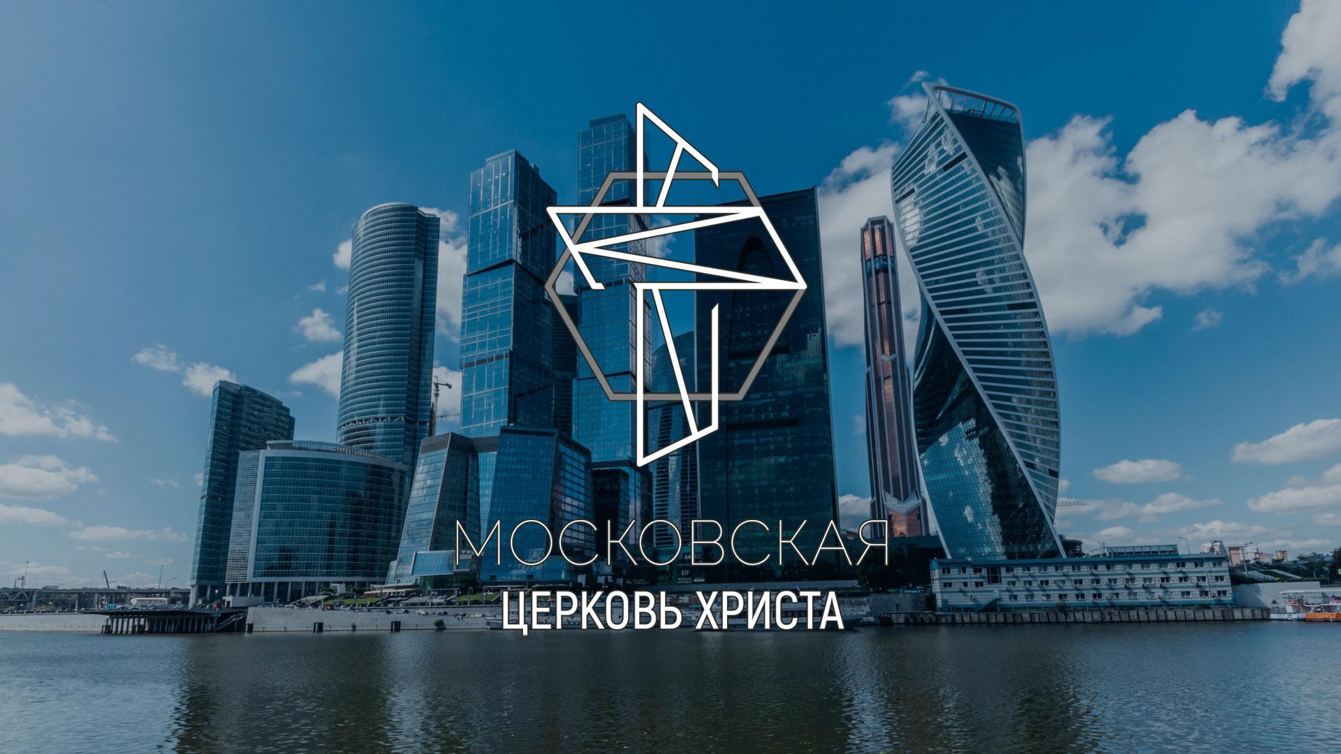 Московская Церковь Христа